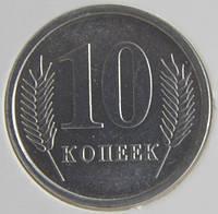 Монета Молдавии. Приднестровье. 10 копеек. 2005 г.