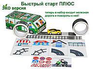 """Игровой набор Зеленый автобус """"Быстрый старт Плюс"""". Версия Эко"""