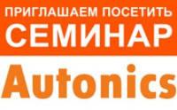 """Семинар """"Средства автоматизации и датчики Autonics"""""""