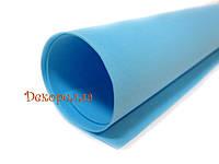Фоамиран иранский (светло голубой) 60*70см