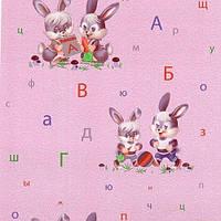 Обои на стену, бумажные, зайчата, зайчики, буквы, розовые, артикул 74-06, 0.53*10м