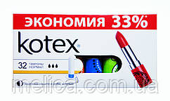 Тампоны Kotex Normal ( 3 к.) - 32 шт.