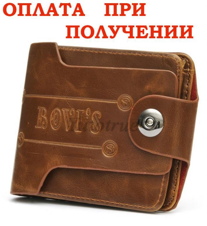 Чоловічий гаманець портмоне гаманець шкіра Bovis