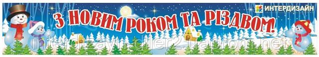 Баннер для оформления новогоднего праздника