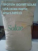 МЕГАЯКІСНИЙ ПРОТЕИН ИЗОЛЯТ SOLAE USA 100 грн.кг.+вкус