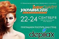 TM Depilax на XV Международной выставке парфюмерии и косметики InterCHARM-Украина 2016.