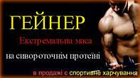 ГЕЙНЕР 100% КСБ-80!