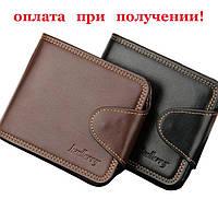 Мужской кожаный кошелек портмоне Baellerry