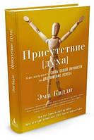 Присутствие духа. Как направить силы своей личности на достижение успеха. Автор: Эми Кадди