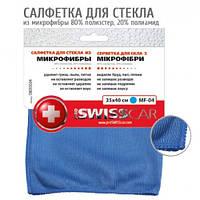 Салфетка из микрофибры для стекла 35*40 синяя proSWISSCAR арт.MF-04, Днепр