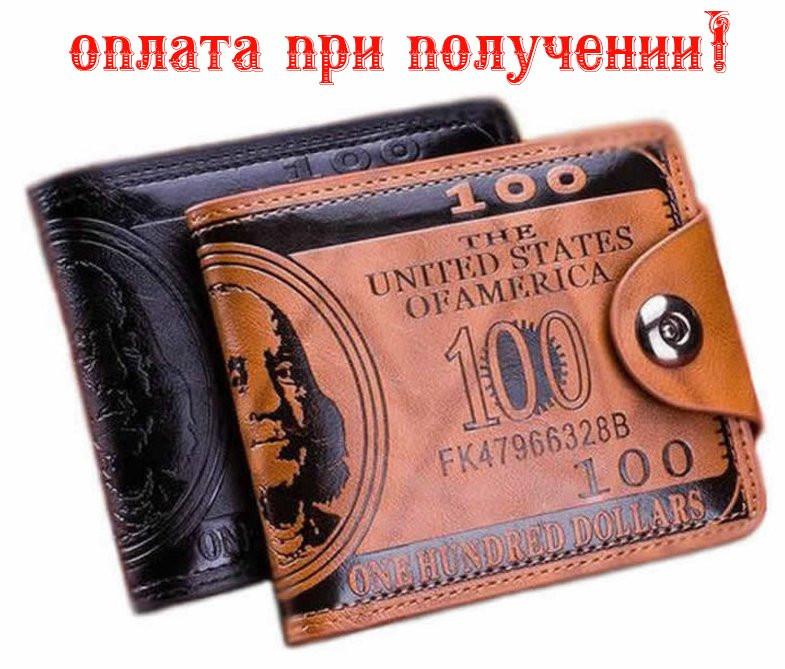Чоловічий шкіряний гаманець портмоне гаманець долар Dollar
