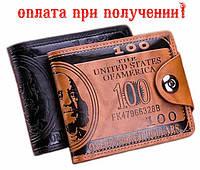 Чоловічий шкіряний гаманець портмоне гаманець долар Dollar, фото 1