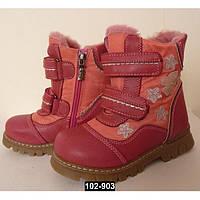 Зимние ботинки для девочки, 28 размер, термо ботинки BUDDY DOG