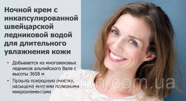 Ночной-крем-Skincare-Vision.jpg