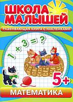 Развивающие книги для дошкольников