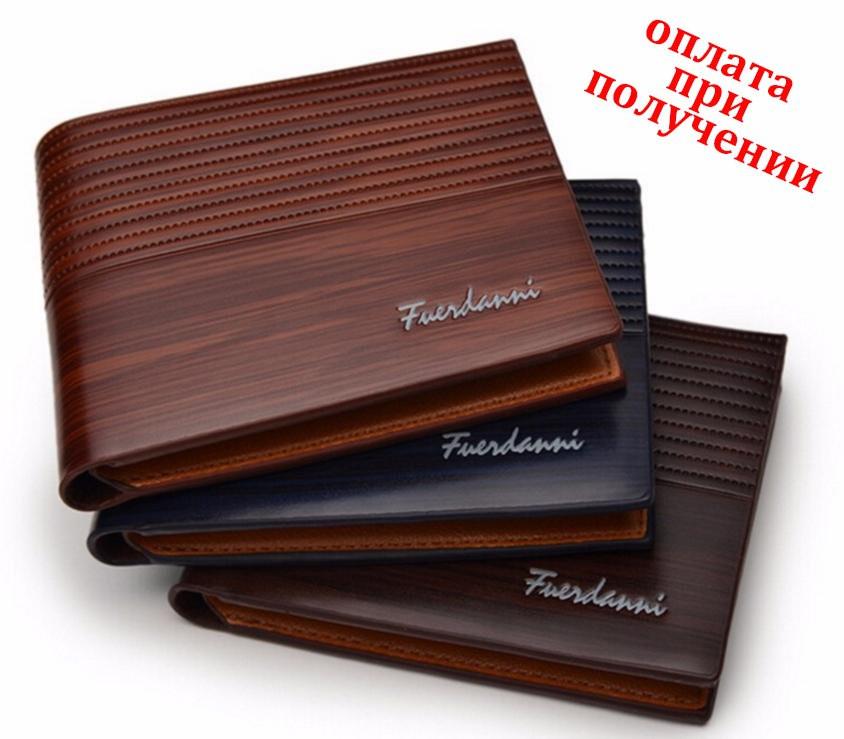 Мужской кожаный кошелек портмоне бумажник Fuerdani
