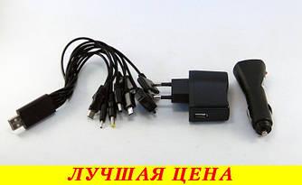Универсальное зарядное 10 в 1 на 2 адаптера