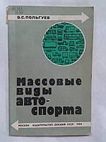 """В.Польгуев """"Массовые виды автоспорта"""""""