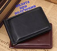 Мужской кожаный кошелек портмоне зажим для денег