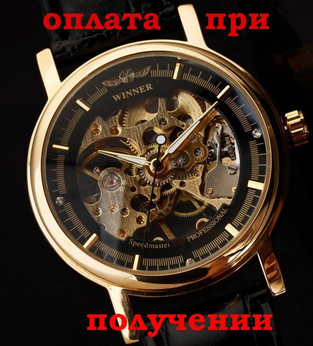 Чоловічий механічний годинник скелетон Winner Skeleton professional
