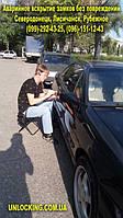 Вскрытие автомобиля Opel