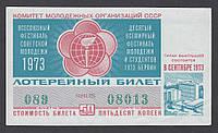 Лотерейный билет СССР. Фестиваль молодёжи. 1973 г.