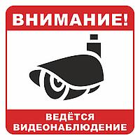Наклейка на автомобиль Внимание, ведётся видеонаблюдение