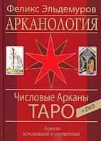 Эльдемуров Ф. П., Арканология. Числовые Арканы Таро: аспекты истолкований и соответствий (+DVD)
