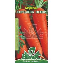 Насіння моркви Королева осені 20г ТМ ВЕЛЕС