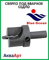 Сверло под вварное седло для эл. дрели 63 BLUE OCEAN