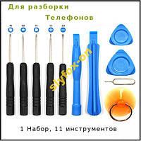 Набор для разборки телефонов, 11 инструментов