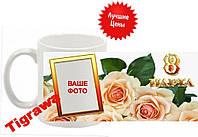 Праздничная чашка на 8-е Марта с розами и фото №13