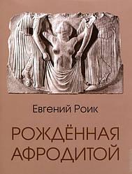 Евгений Роик. Рожденная Афродитой