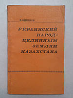 Украинский народ - целинным землям Казахстана