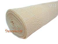 Гофрированная бумага, Италия (603 кремовый)