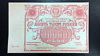 10000 рублей 1922 (копия с водяными знаками)