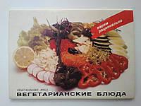 """Открытки  набор """"Вегетарианские блюда"""""""