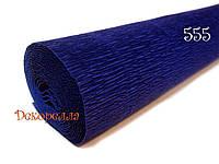 Гофрированная бумага, Италия (555 - темно синий)
