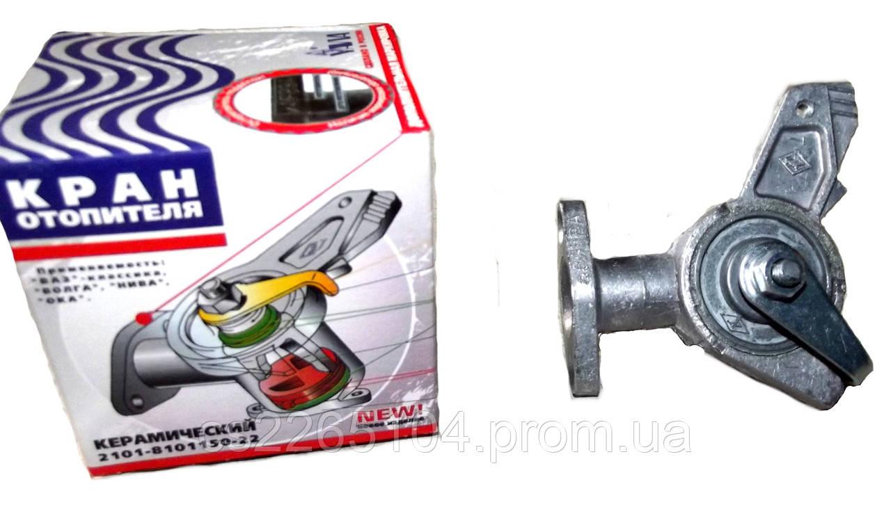 Кран печки(отопителя) ВАЗ 2101 керамика