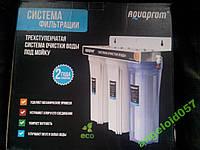 Трёхступенчатая система очистки воды, Aquaprom