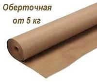 Бумага оберточная от 5 кг