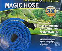Топ! Шланг Икс-Хоз Xhose X-hose 30м. Супер скидка