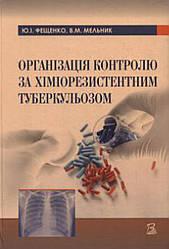Фещенко Ю. Організація контролю за хіміорезистентним туберкульозом