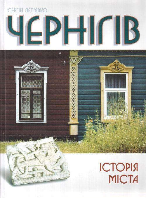 Чернігів. Історія міста. Сергій Леп`явко