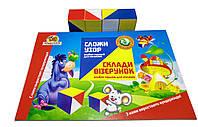 Альбом заданий для малышей 2-3 года для игры Сложи узор кубики 4х4см.