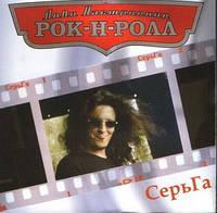 CD 'СерьГа -2006- Лови Настроение Рок-Н-Ролл'