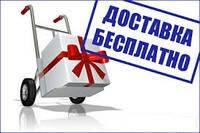 Бесплатная доставка по Украине *