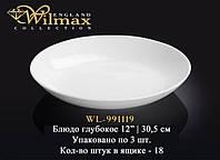 Блюдо глубокое круглое Wilmax 30,5 см (спайка-3шт)