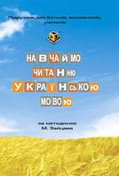 Методичка. Навчаймо читанню за методикою Зайцева. Українською.