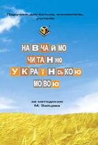 Методичка. Навчаємо читанню за методикою Зайцева. Українською.